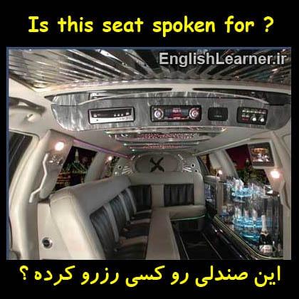 آموزش اصطلاحات زبان انگلیسی (17)