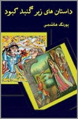 دانلود کتاب افسانه های زیر گنبد کبود جلد 1 و 2