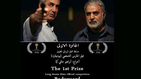 نخل طلای جشنواره فیلم بغداد به «بادیگارد» رسید