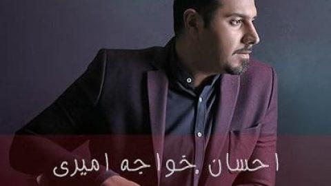 """دانلود آهنگ زیبای """"بی تفاوت"""" از احسان خواجه امیری"""