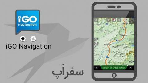 با iGO Navigation به صورت آفلاین مسیریابی کنید!