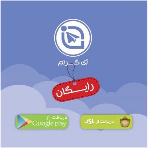 عرضه نسخه دسکتاپ تلگرام با امکانات ویژه!