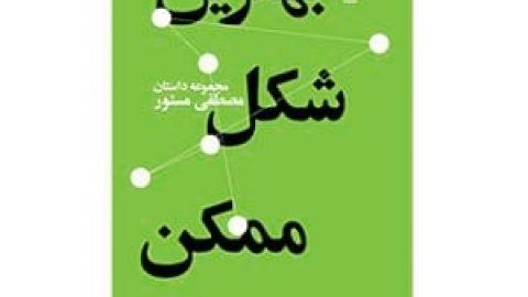 پرفروشهای بازار کتاب تهران را بشناسید!