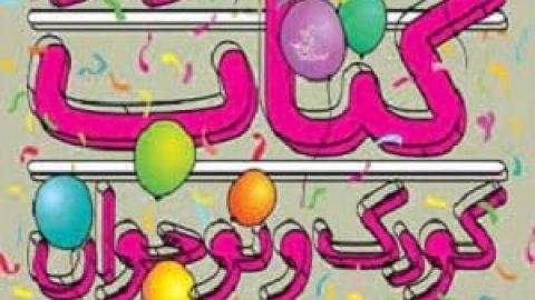 تبریز میزبان هجدهمین جشنواره سراسری کتاب کودک و نوجوان