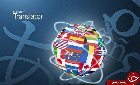 دانلود Microsoft Translator؛ مترجم صوتی همراه