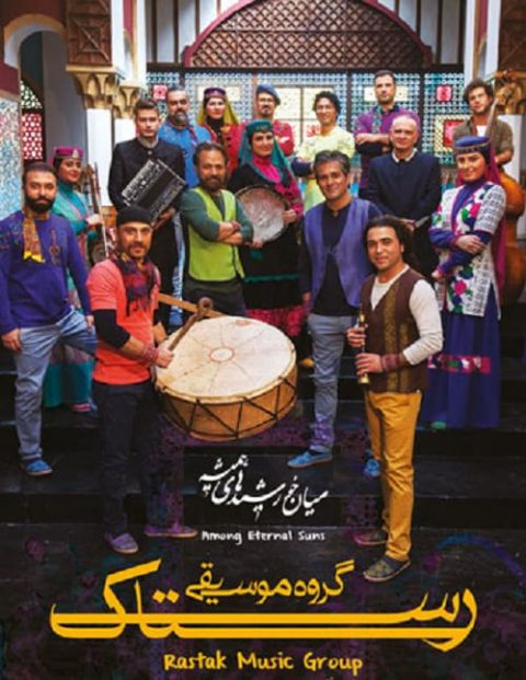 «رستاک»؛ موسیقی اقوام ایرانی از نوع مدرن!