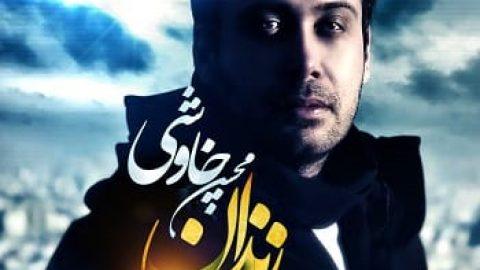 """دانلود آهنگ زیبای """"زندان"""" از محسن چاوشی"""