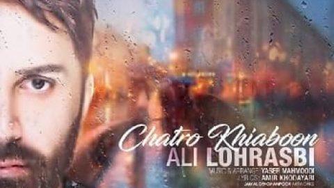 """دانلود آهنگ زیبای """"چتر و بارون"""" از علی لهراسبی"""
