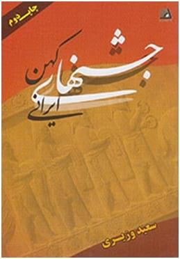 جشن های کهن ایرانی (1)