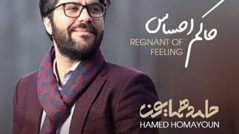 """دانلود آهنگ زیبای """"حاکم احساس"""" از حامد همایون"""