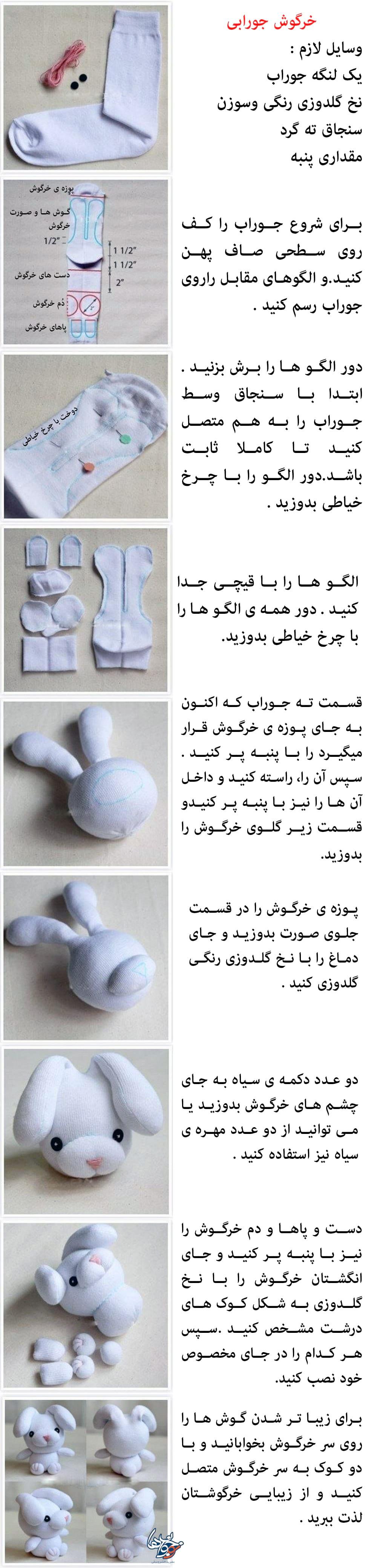 خرگوش جورابی (1)