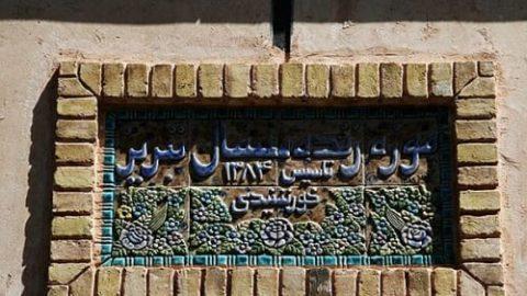 خانه صرافلار، تنها موزه سفال زنده در ایران