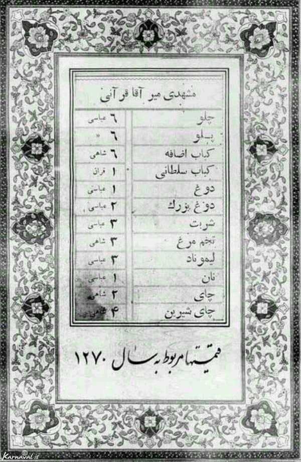 تاریخچه چلوکباب (3)