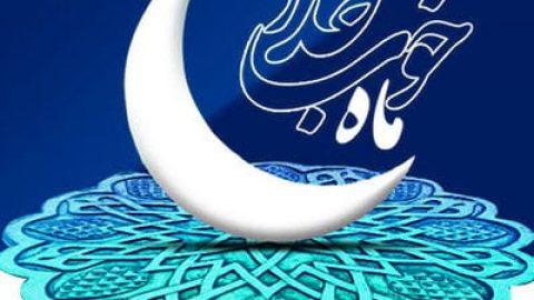 فضیلت ماه مبارک رمضان (۲)
