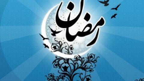 فضیلت ماه مبارک رمضان (۱)