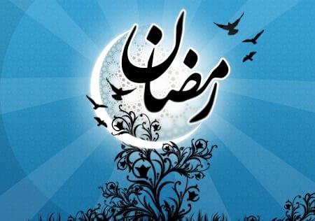 ماه مبارک رمضان (1)