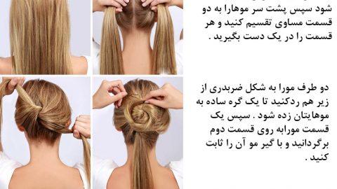 پیچش زیبا روی مو