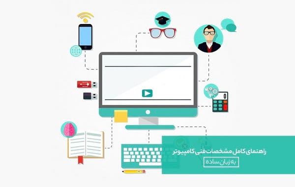 مشخصات فنی کامپیوتر (2)