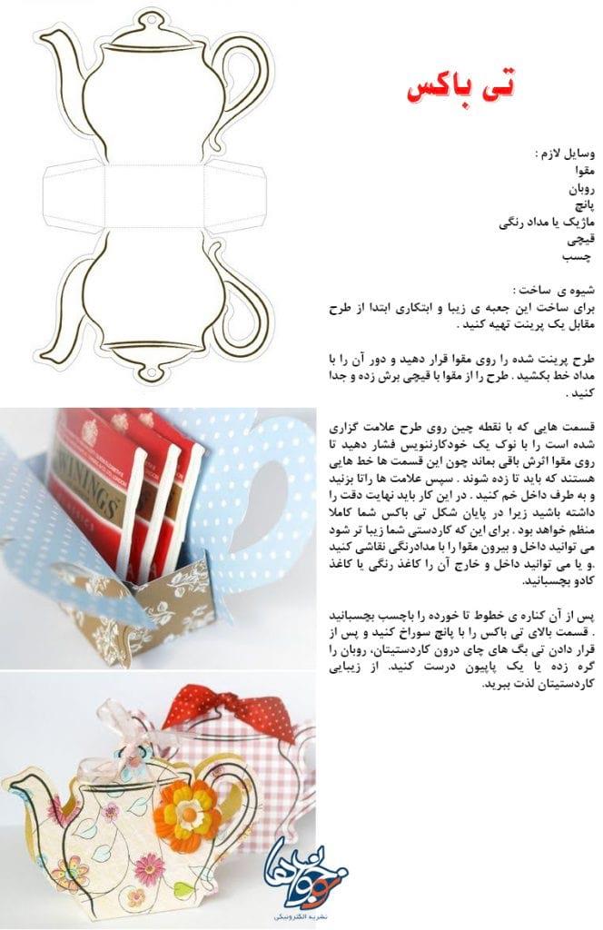 تی باکس (1)
