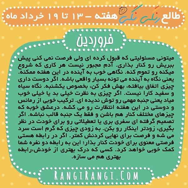 طالع رنگی هفته؛ 13 تا 19 خرداد