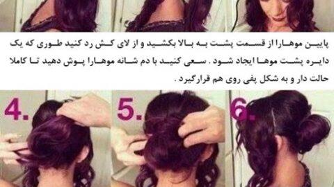 شنیون موها به روش ساده