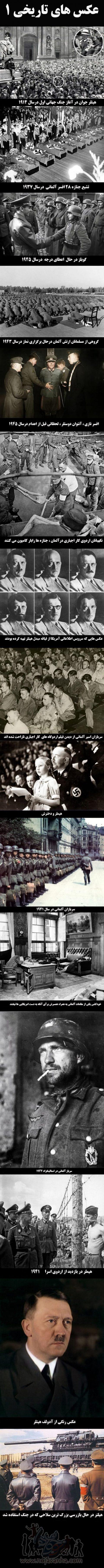 عکس های تاریخی (۱)