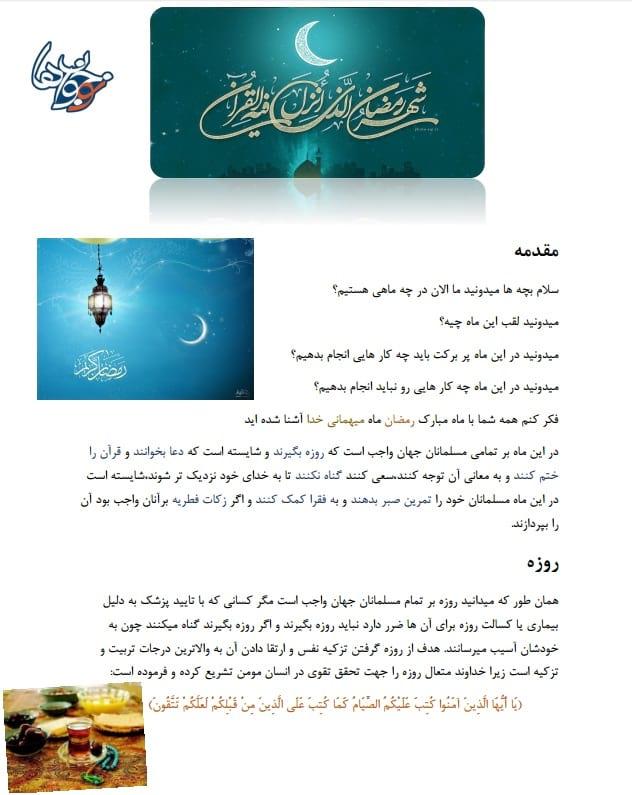 مقاله ماه رمضان (1)
