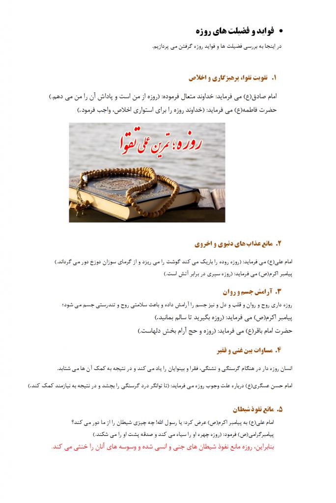 مقاله ماه رمضان (2)