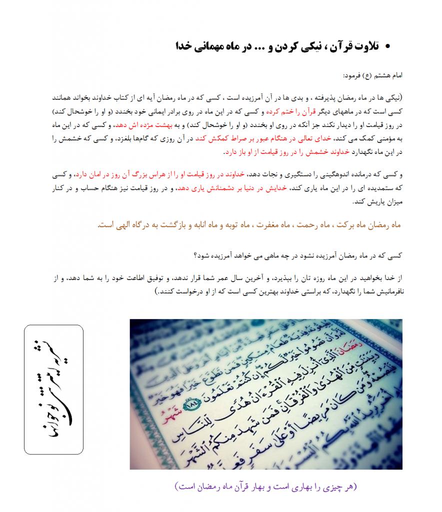 مقاله ماه رمضان (3)