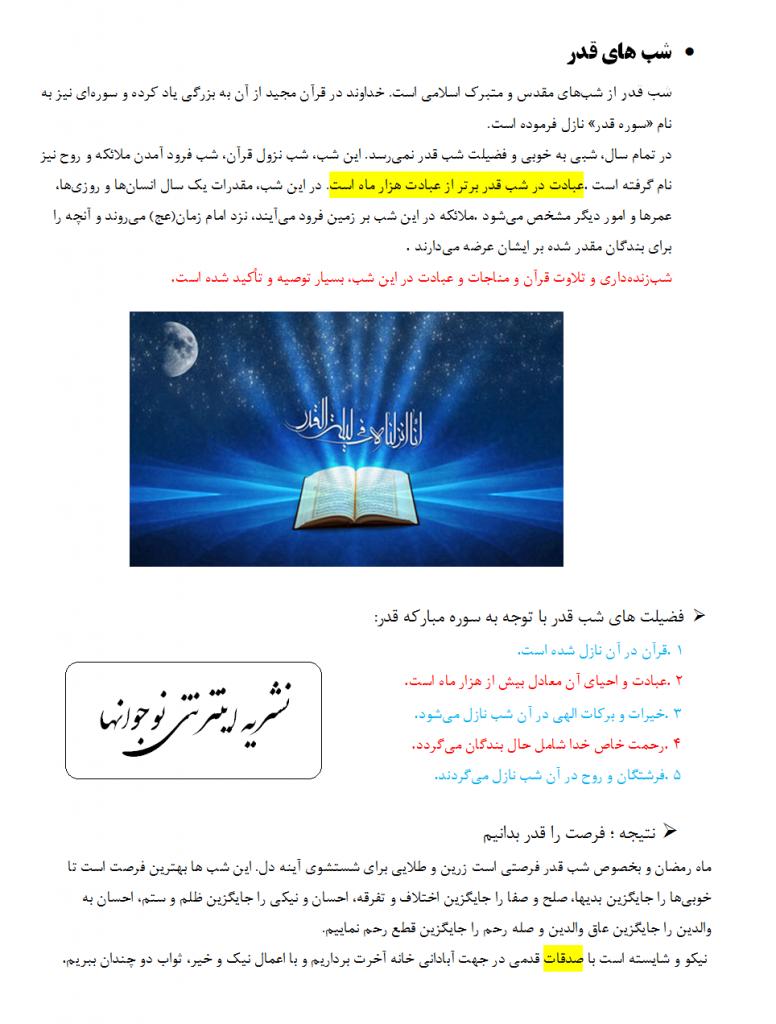 مقاله ماه رمضان (4)