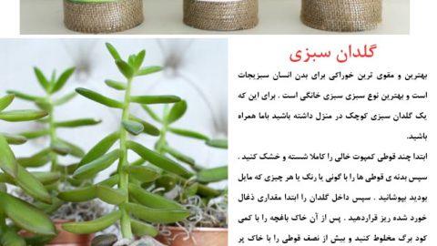 کاردستی گلدان سبزی