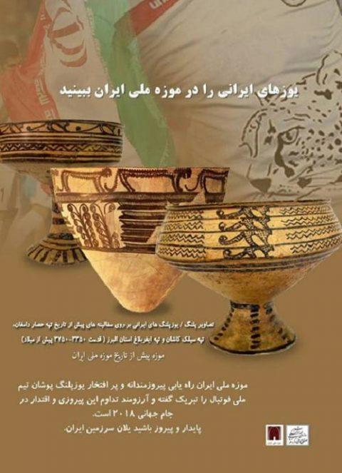 نمایش قدیمیترین یوزهای ایرانی در موزه ملی