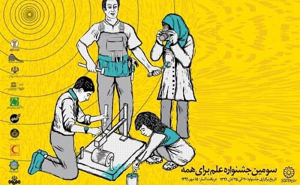 جشنواره علم و فناوری (1)