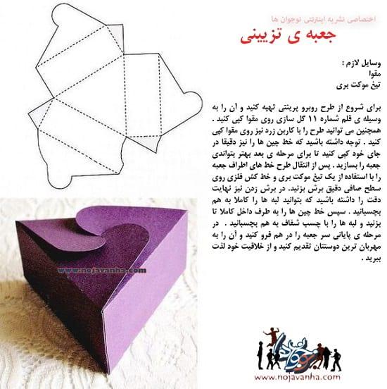 کاردستی جعبه تزئینی