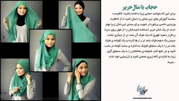 حجاب با شال حریر
