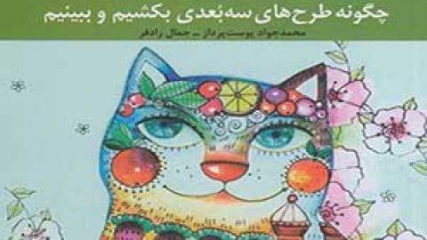 کتابی برای نوجوانان درباره طرحهای سه بُعدی