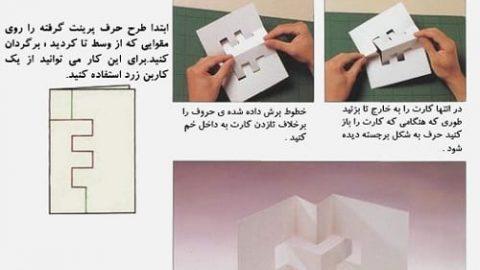 کاردستی کارت تبریک با حروف برجسته