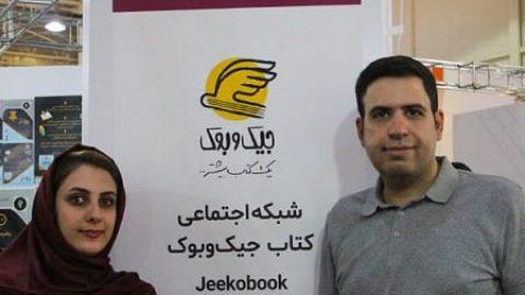 آشنایی با شبکه اجتماعی کتاب و کتابخوانی جیک و بوک