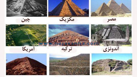 شگفتی های تمدن های باستانی؛ اهرام