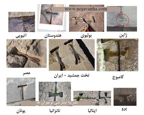 شگفتی های تمدن های باستانی؛ بست های دم چلچله ای | شباهت بین تمدن های باستانی