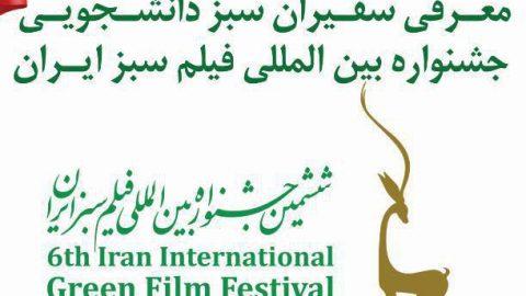 بیش از ۸۰۰ اثر محیط زیستی متقاضی حضور در بخش سینمایی جشنواره فیلم سبز