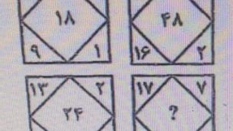 مسابقه هوش و ریاضی (شماره ۴)