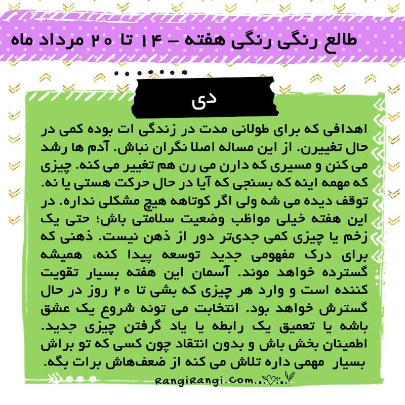 فال مرداد (11)