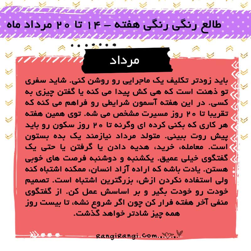 فال مرداد (6)