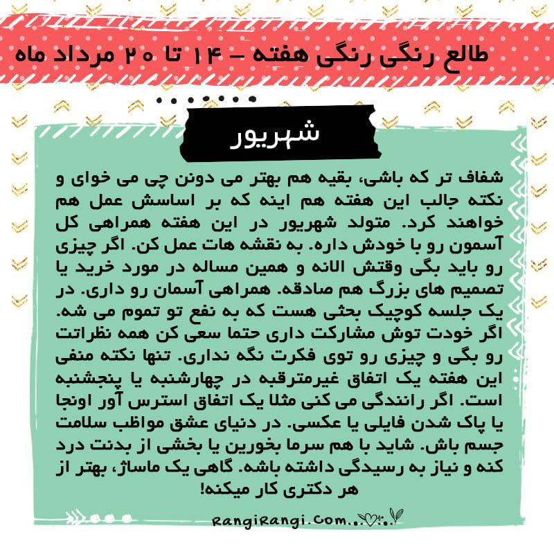 فال مرداد (7)