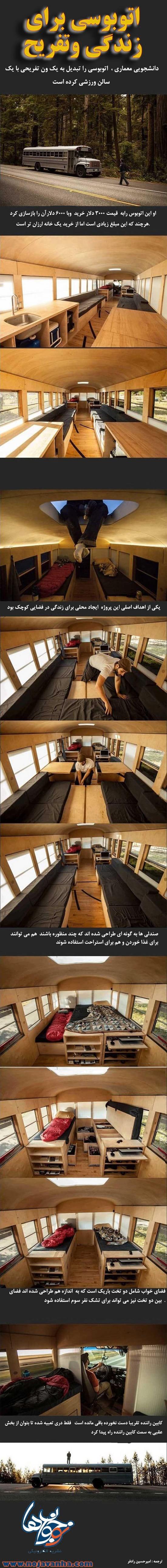 اتوبوسی برای زندگی و تفریح!