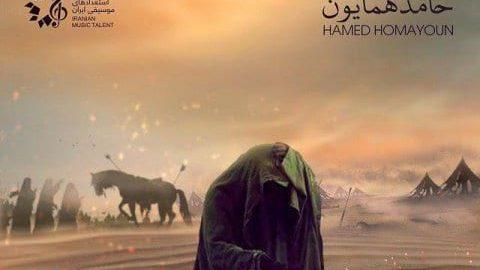 """دانلود آهنگ زیبای """"ام المصائب"""" از حامد همایون"""