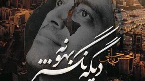 """دانلود آهنگ زیبای """"دیگه نگیر بهونه"""" از محسن یاحقی"""
