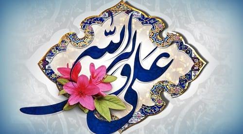 عید غدیر (1)