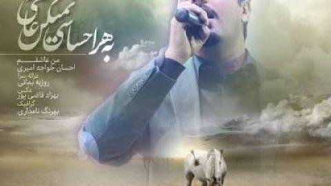 """دانلود آهنگ زیبای """"من عاشقم"""" از احسان خواجه امیری"""